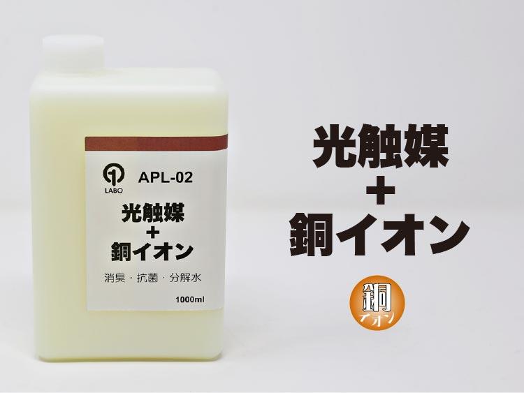 光触媒+銅イオン抗菌水