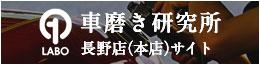 車磨き研究所 長野本店