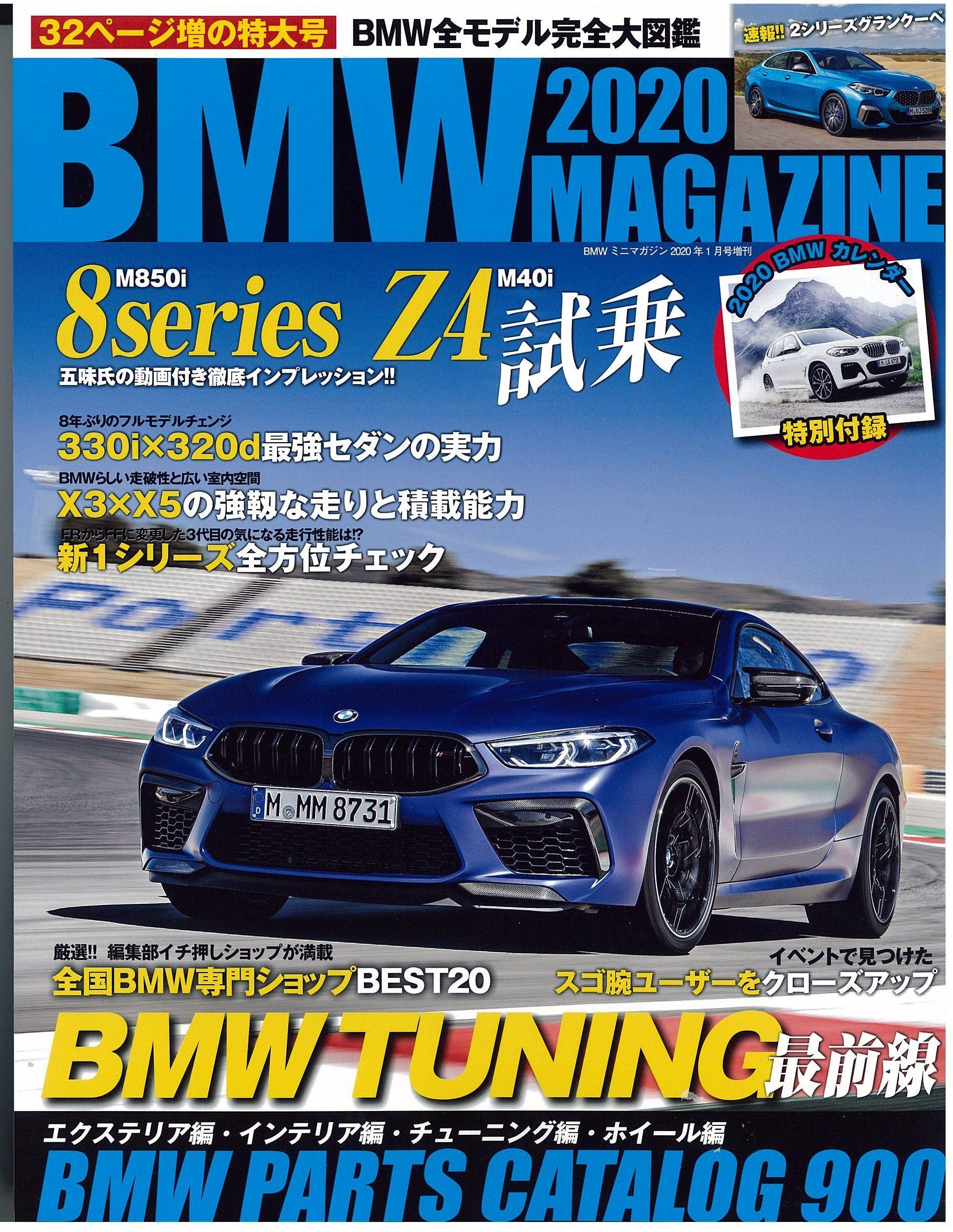 「2019 BMW  MAGAZINE」