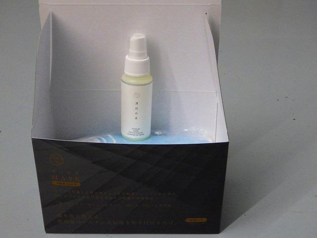 可視光型光触媒+銀イオンミニスプレー付き3層不織布マスク