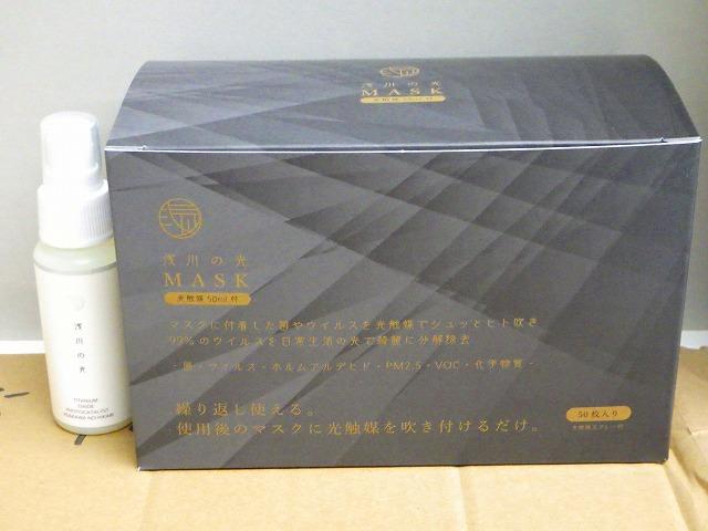 可可視光型光触媒+銀イオンミニスプレー付き3層不織布マスク50枚入り
